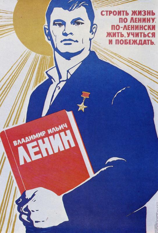 Василий Васильевич Сурьянинов. Строить жизнь по Ленину: по-ленински жить, учиться и побеждать!