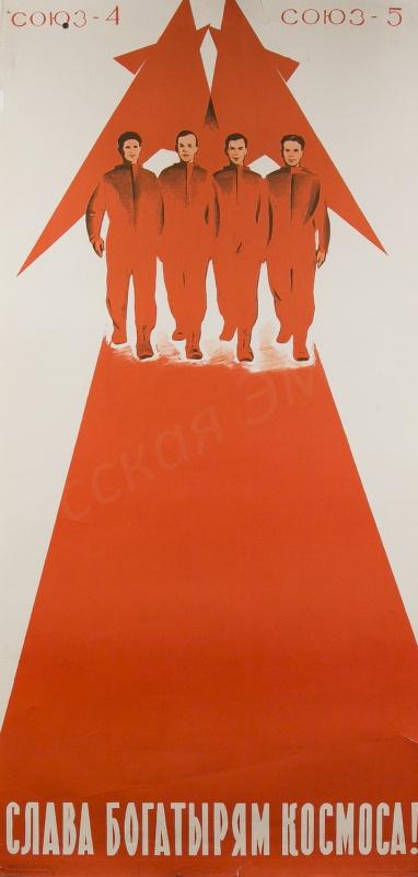 Владимир Васильевич Сачков. Плакат. Слава богатырям космоса! Советский художник, 1969. 56х116 см.