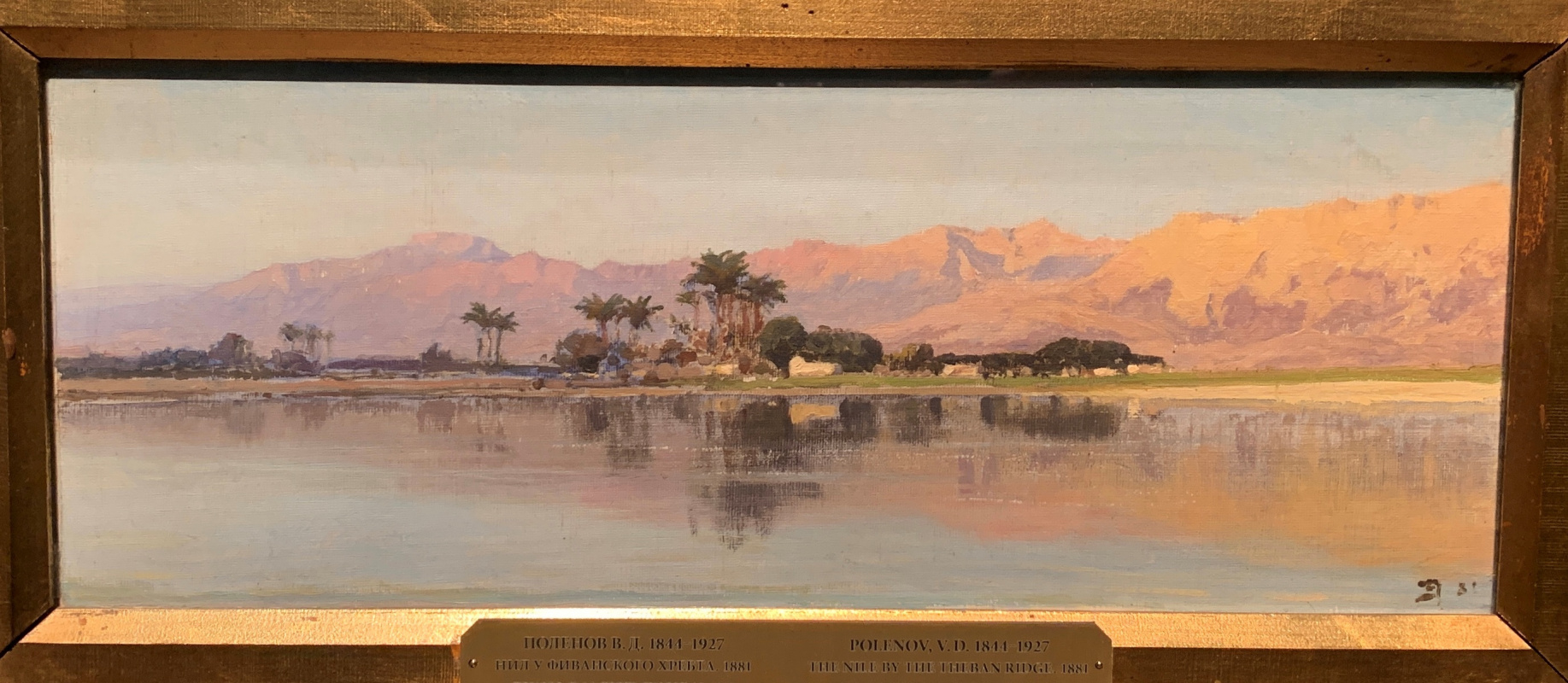 Vasily Polenov. Nile at the Theban Range