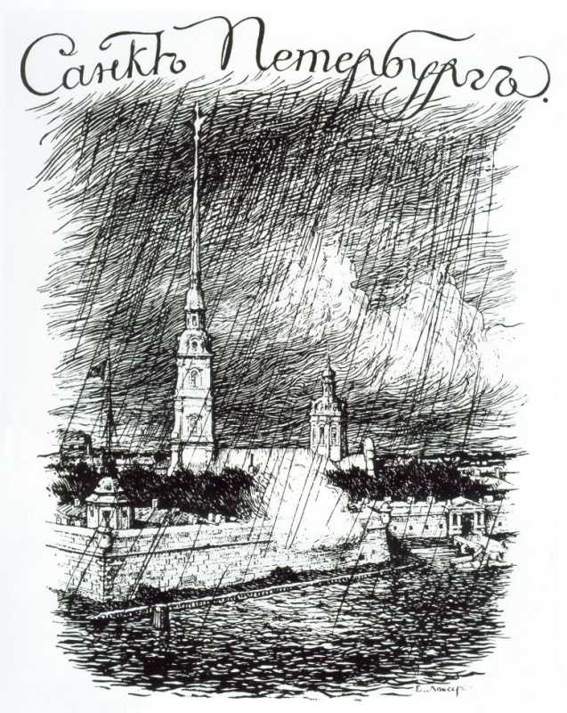Evgeniy Evgenievich Lansere. St. Petersburg. Cover for the publication dedicated to the bicentennial of the city