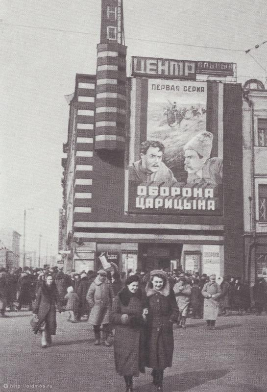 "Historical photos. Poster of the film ""Defense of Tsaritsyn"". Moscow"