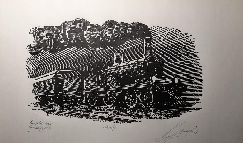 Ivan - Kelarev. Locomotive