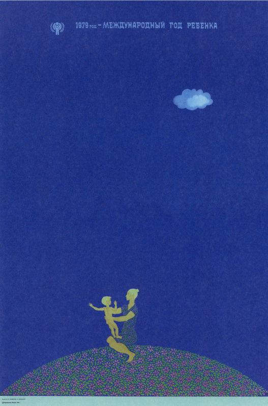 О. Савостюк, Б. Успенский. 1979 год - международный год ребенка