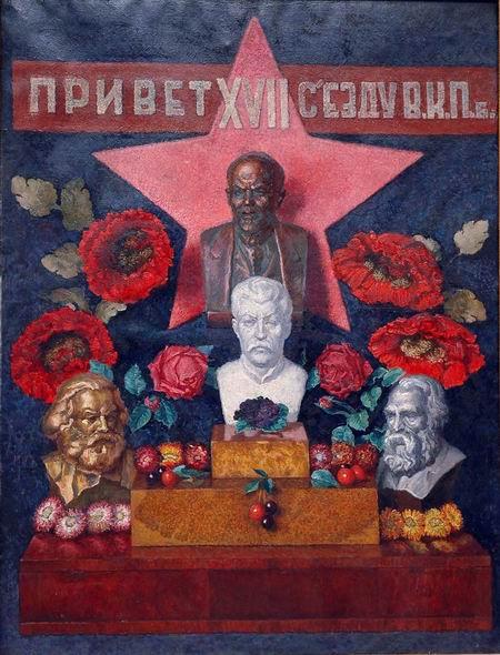Илья Иванович Машков. Привет XVII съезду ВКП(б)