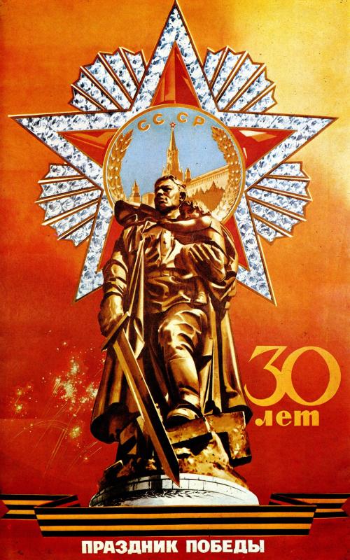 Валентин Петрович Викторов. Праздник Победы. 30 лет