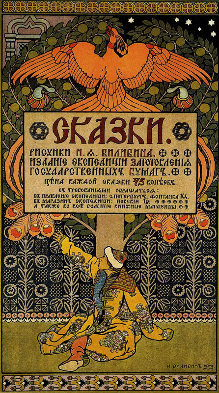 "Ivan Yakovlevich Bilibin. Poster ""Tales. Drawings I.Ya. Bilibin"""