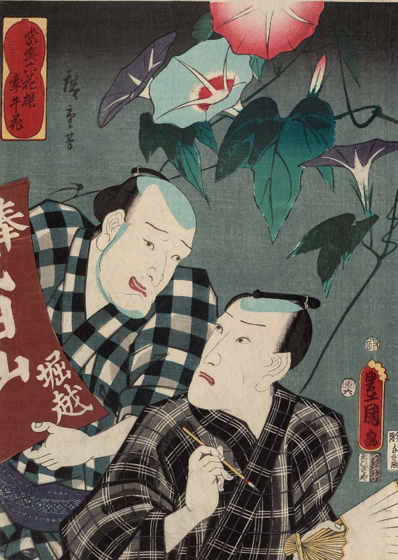"""Utagawa Kunisada. Morning glory: the Actors Ichikawa, Danjuro VIII and a tragedy for him Okuyama III. A series of """"featured plants and contemporaries, blooming in full force"""""""