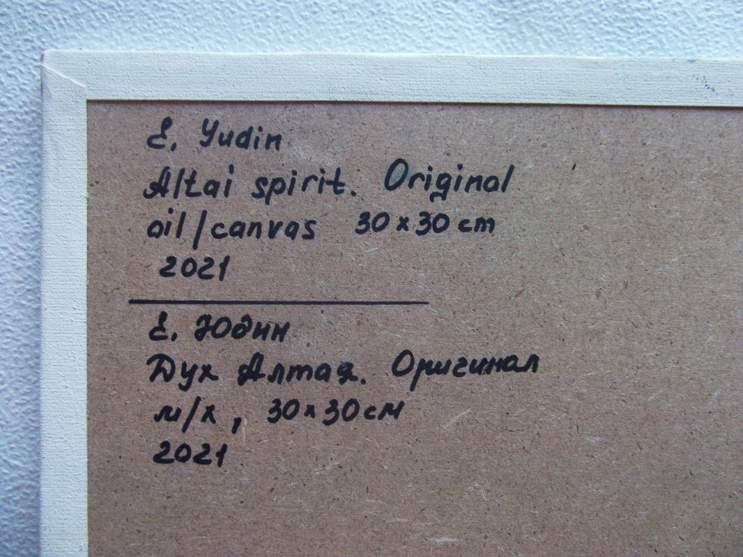 Altai spirit