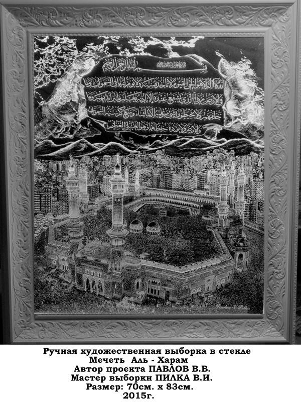Василий Иосифович Пилка. Мечеть Аль-Харам, г. Мекка