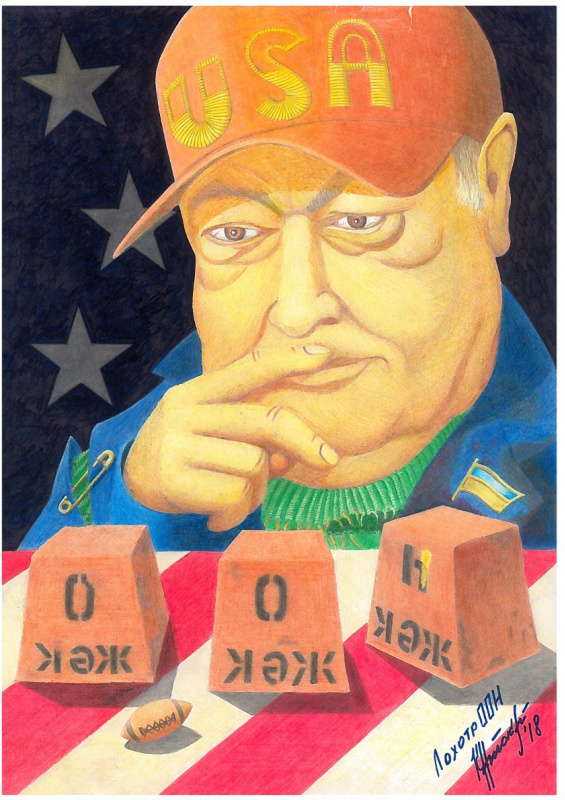 Konstantin Aleksandrovich Tokarev. Lohotron