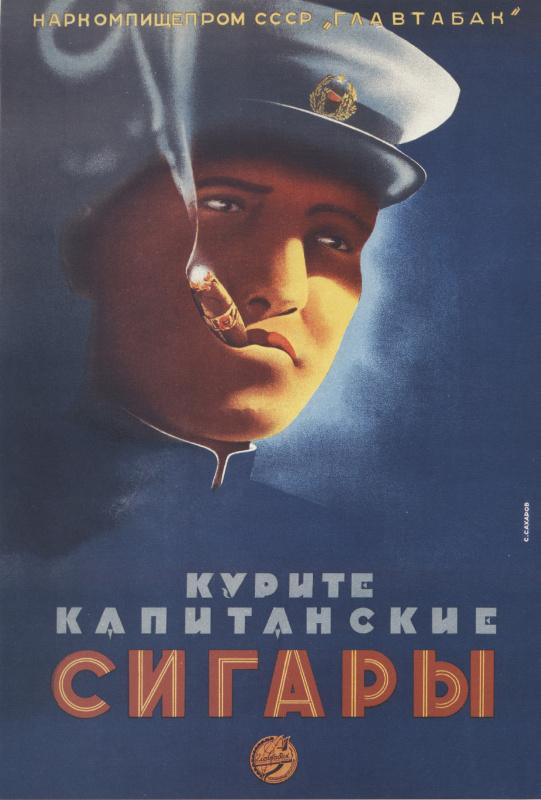 """Сергей Георгиевич Сахаров. Курите """"Капитанские сигары"""""""