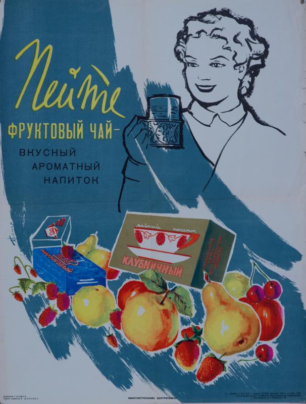 Комса Г.. Пейте фруктовый чай