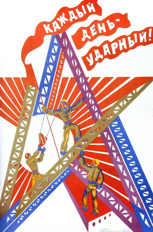 Леонид Михайлович Непомнящий. Каждый день - ударный!