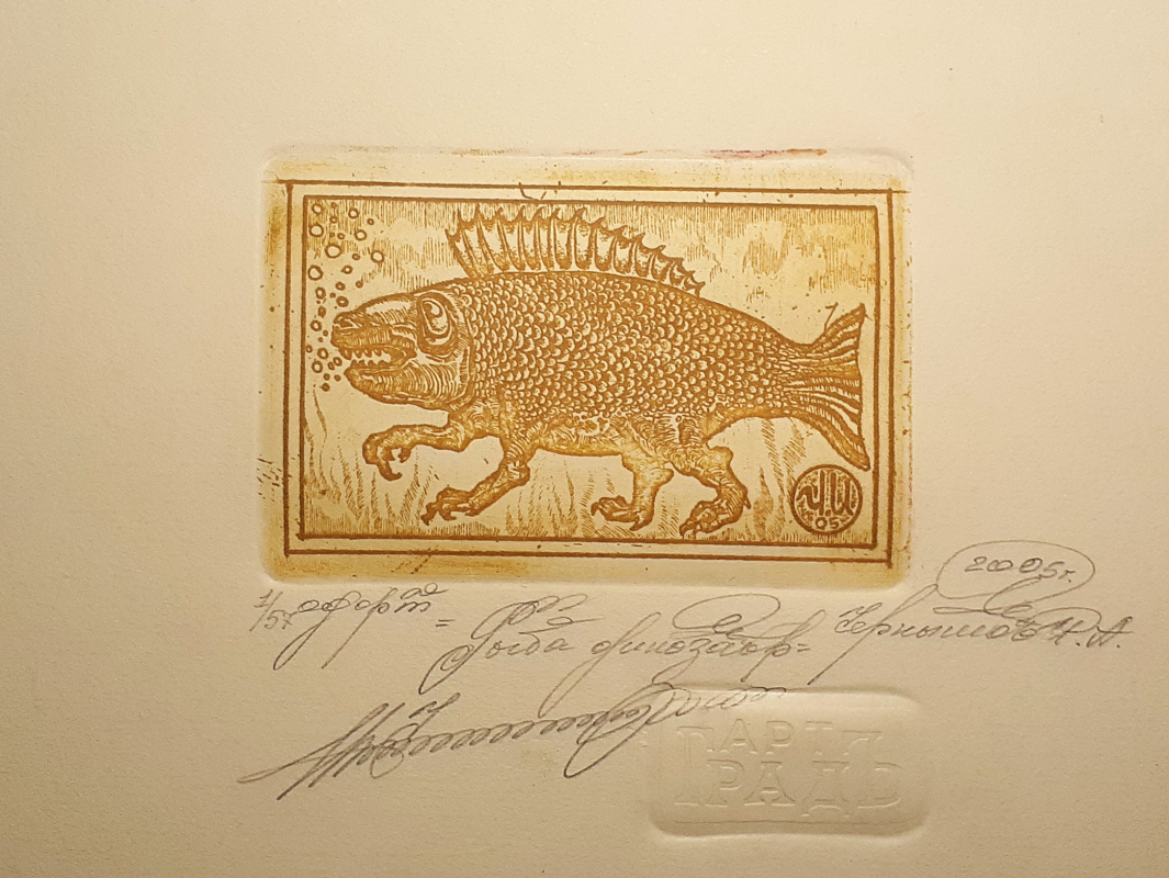 Igor Alexandrovich Chernyshov. Dinosaur fish