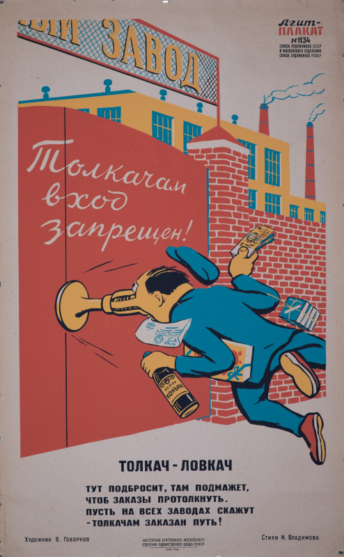 Виктор Иванович Говорков. Толкач-ловкач. Агитплакат № 1134