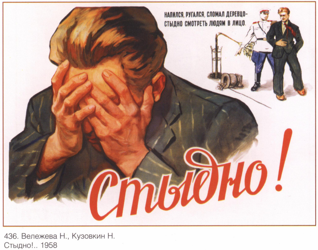 Posters USSR. Shame on you!