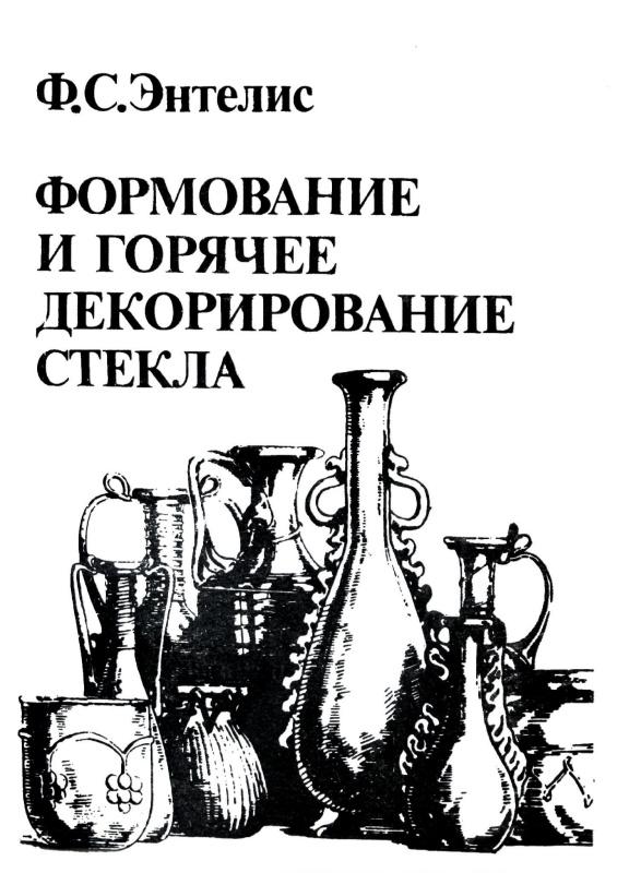 Книга Ф.Энтелиса
