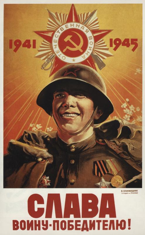 Виктор Семенович Климашин. Слава воину-победителю!