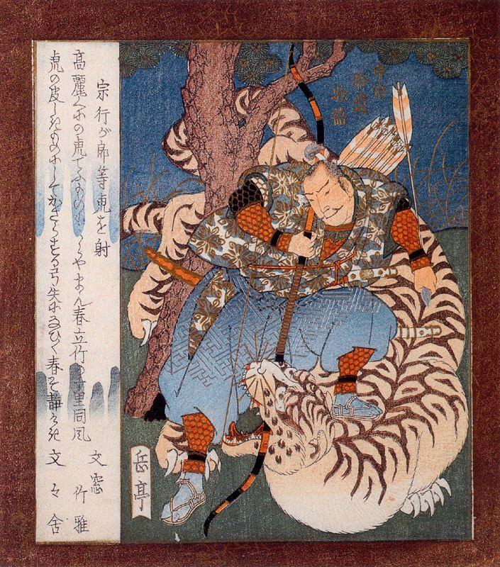 Яшима Гакутеи. Сюжет 16