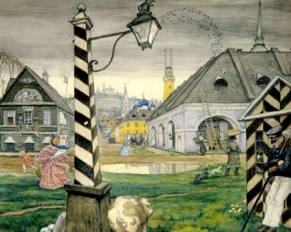 Мстислав Валерьянович Добужинский. Провинция 1830-х годов