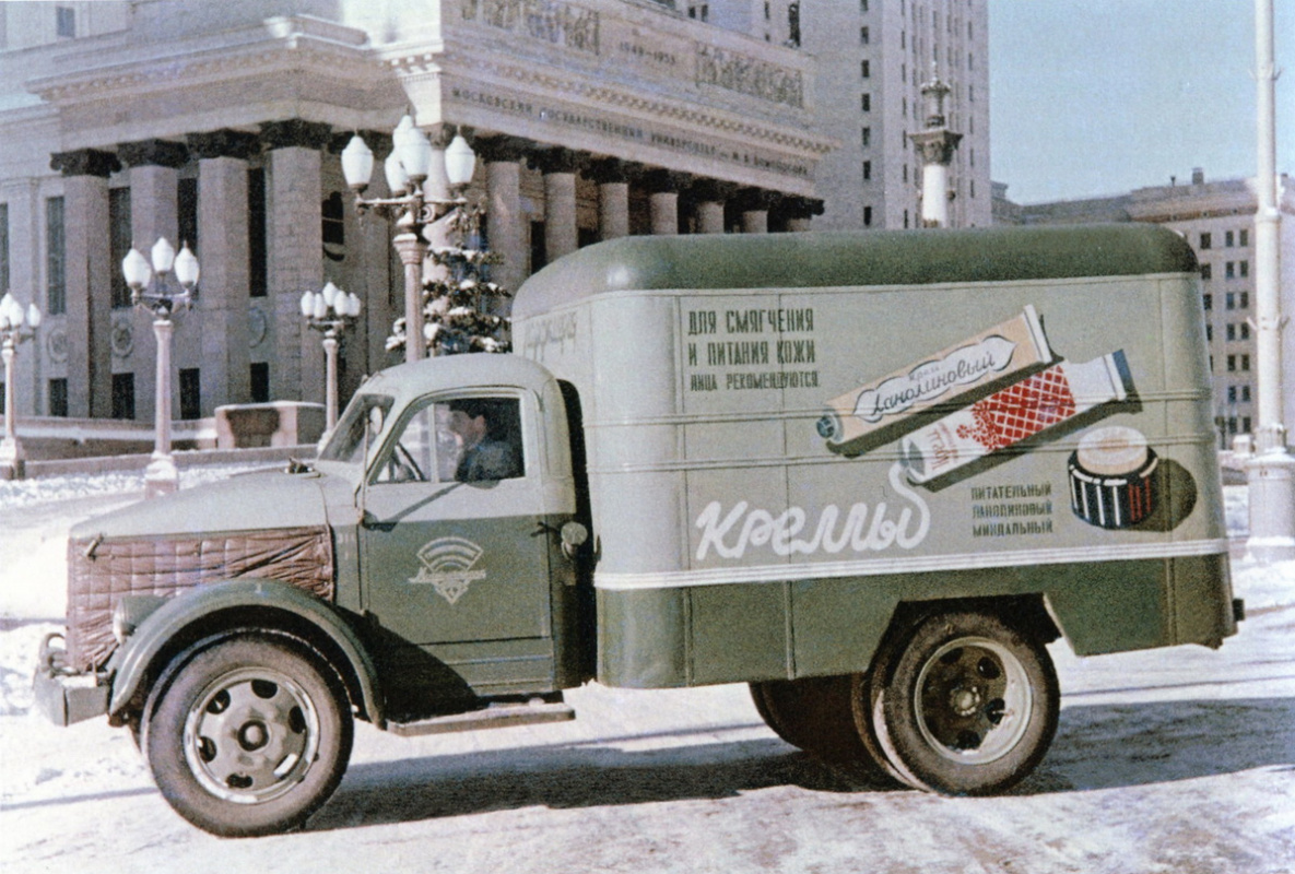 Historical photos. Van with cosmetic creams advertising in Moscow of the 1950s