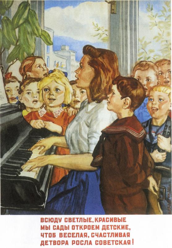 Владимир Иванович Ладягин. Всюду светлые, красивые мы сады откроем детские...