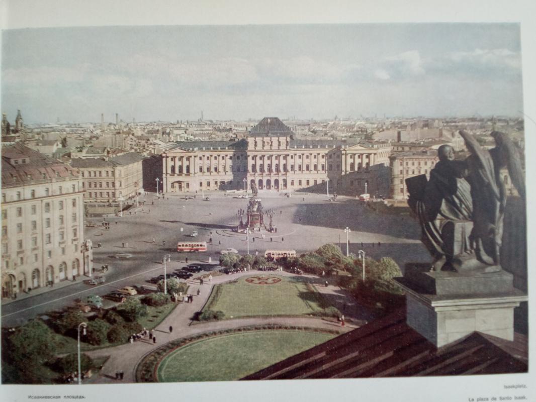 Алексей Гришанков (Alegri). St. Isaac's Square, St. Petersburg 60 years ago. Reproductions from the photo album.