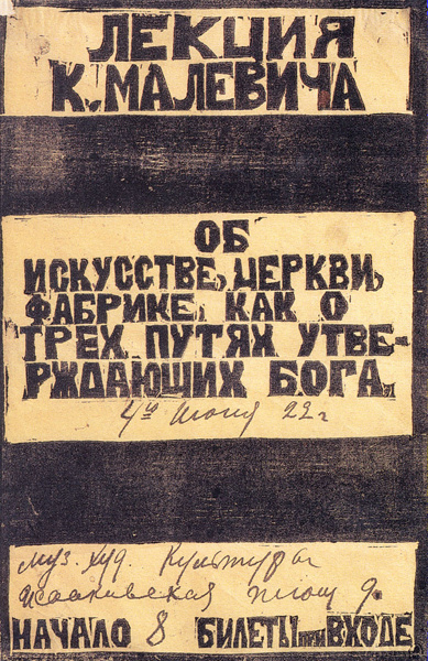"""Kazimir Malevich. Poster of the lecture Malevich """"About art, Church, factory, as three ways of claiming God"""""""
