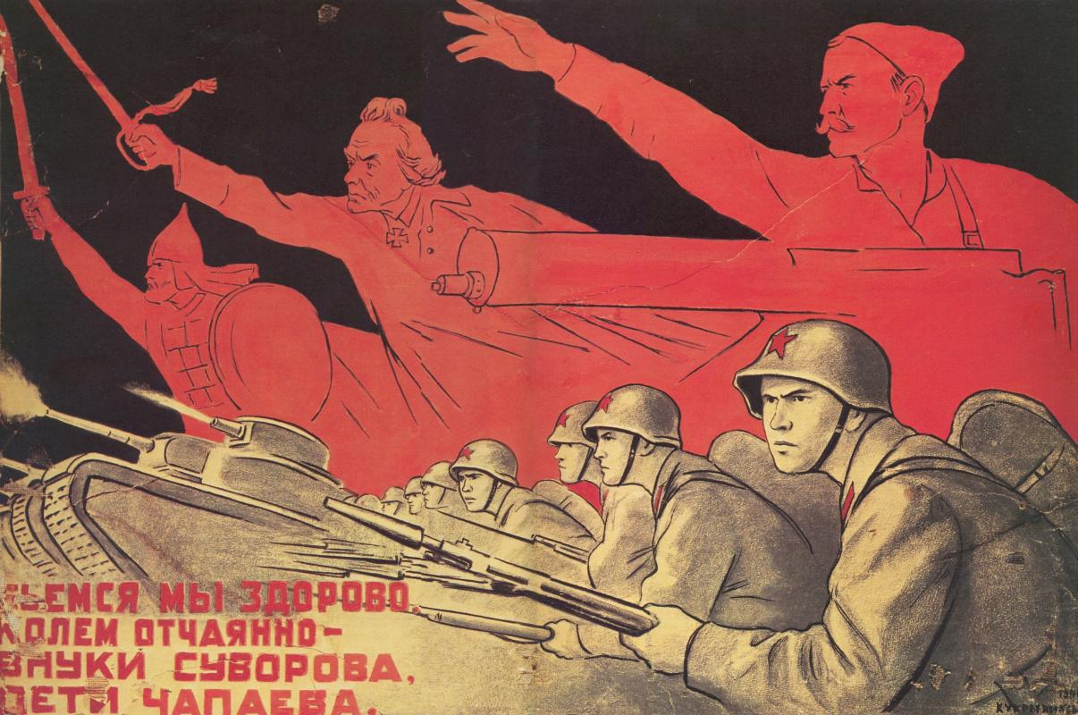 Kukryniksy. I we really, desperately Kohl, grandchildren of Suvorov, children of Chapaev