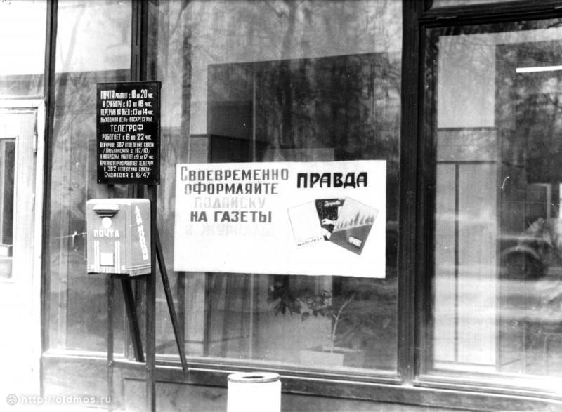 Historical photos. Advertising a subscription to the newspaper Pravda by mail in Moscow