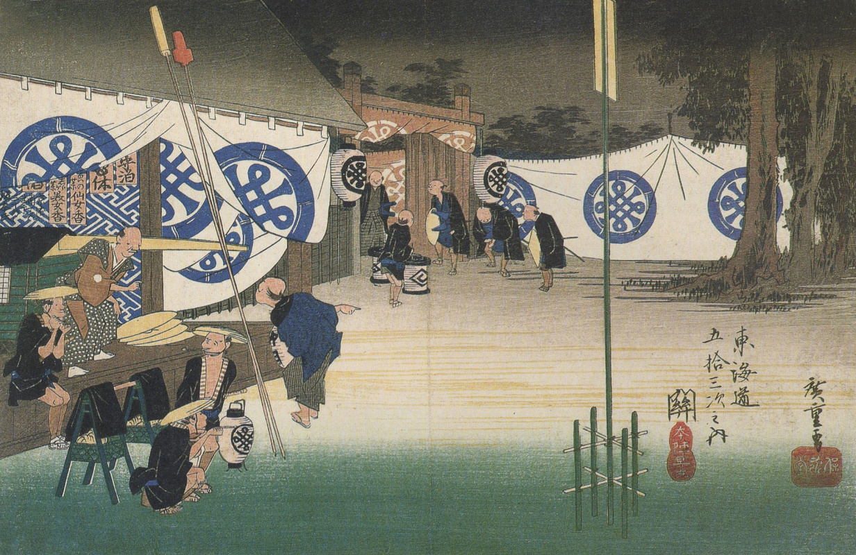 "Utagawa Hiroshige. People. The series ""53 stations of the Tokaido"". Station 47 - Seki"