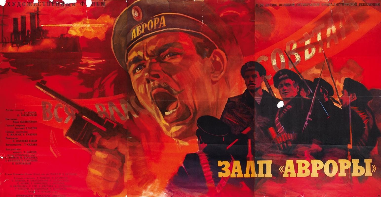 "Sergei Ignatievich Datskevich. Zalp ""Avrory"""