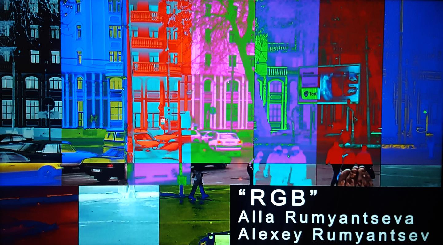 Алла Румянцева и Алексей Румянцев. RGB
