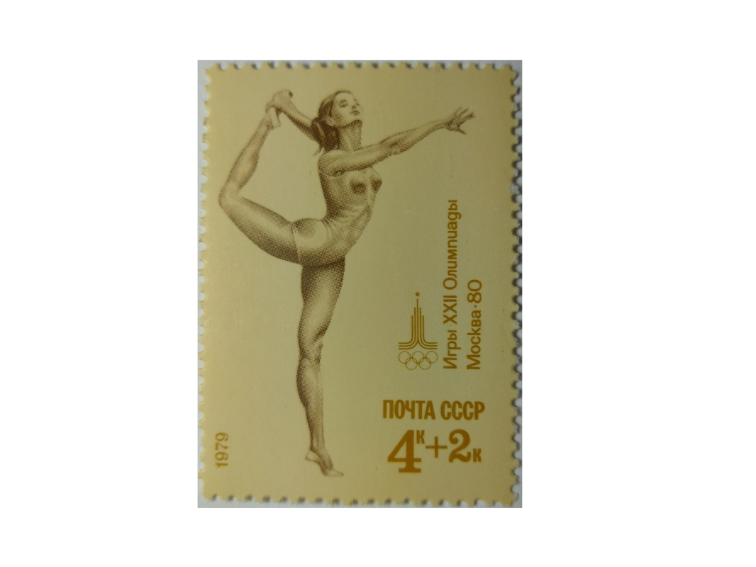 "Arthur Gabdrupes. ""Image"": ""Brand""; ""Mail"": ""USSR"", 1979-80., ""Archive"" (ye) (44)"
