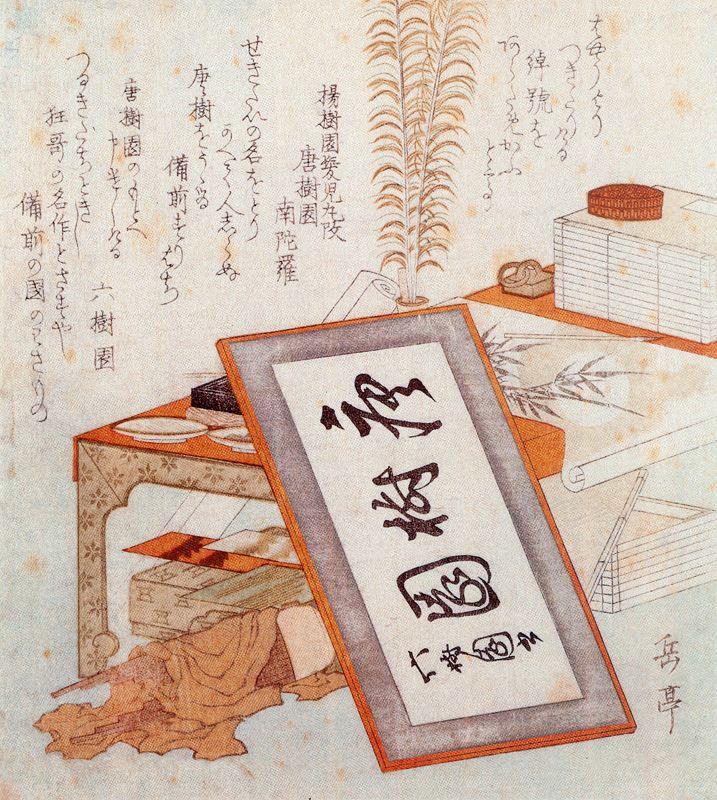 Яшима Гакутеи. Сюжет 4