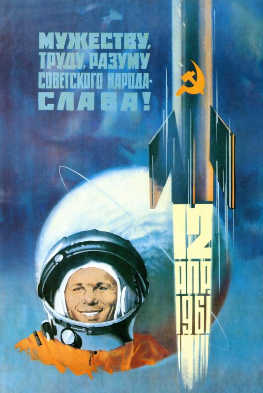 Валентин Петрович Викторов. Мужеству, труду, разуму советского народа - слава! 12 апреля 1961 года