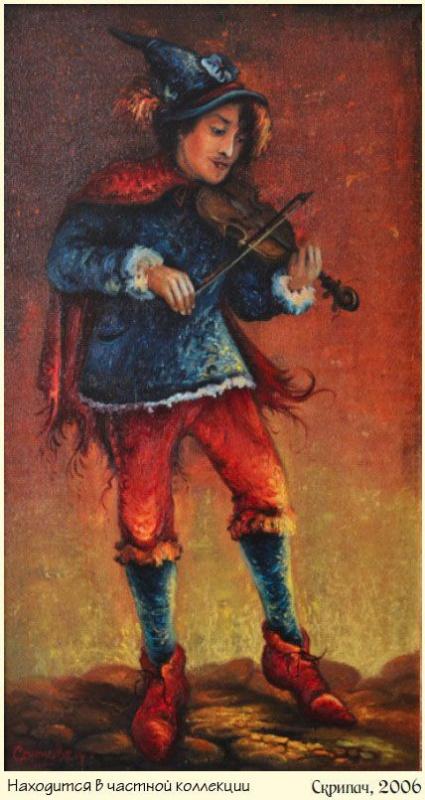 Александр Валерьевич .Салтавец. Скрипач