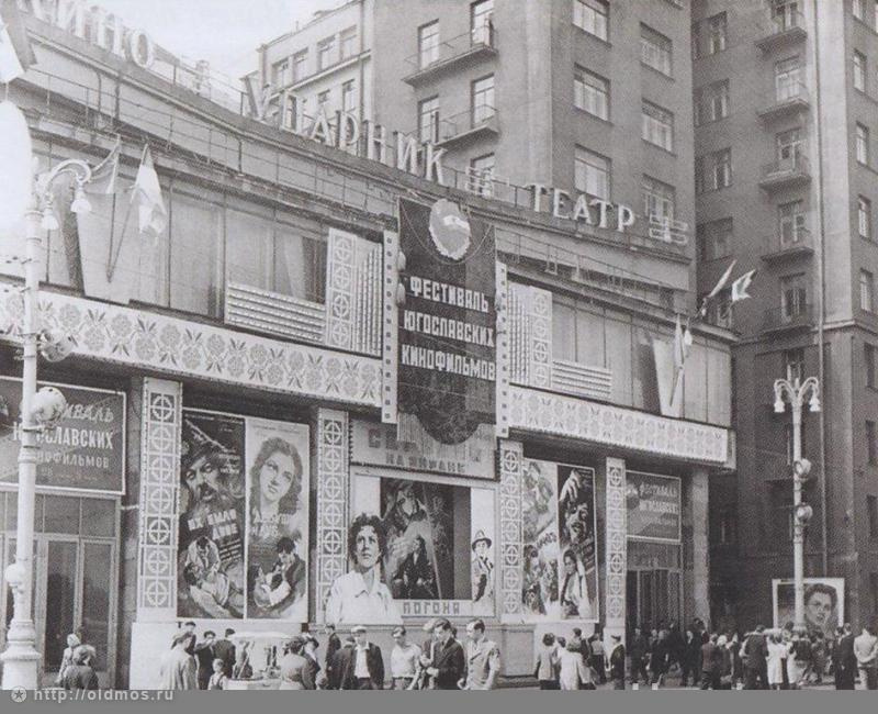 Historical photos. Advertising of the Yugoslav film festival at the Udarnik movie theater in Moscow