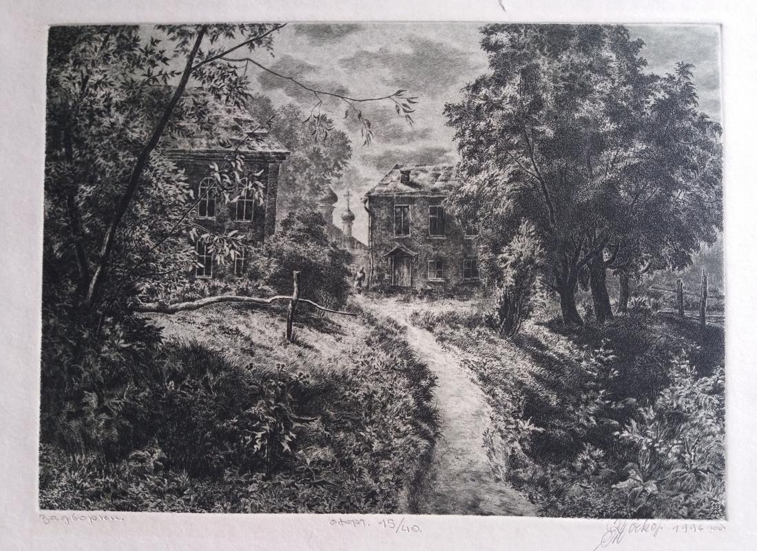 Noskov A.. Backyard