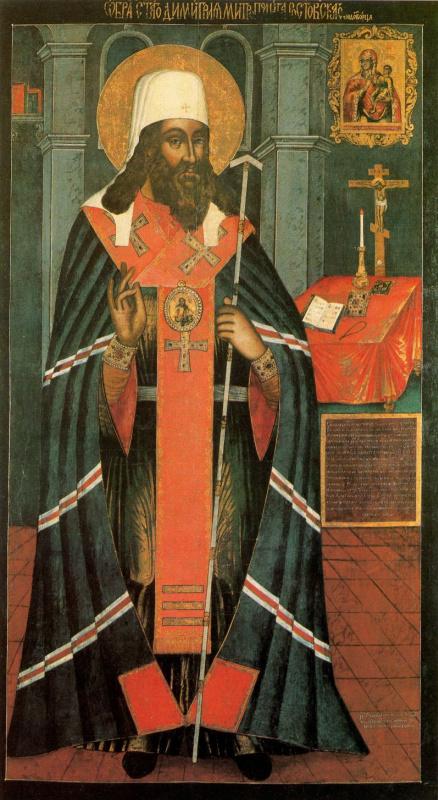 Дмитрий - митрополит Ростовский