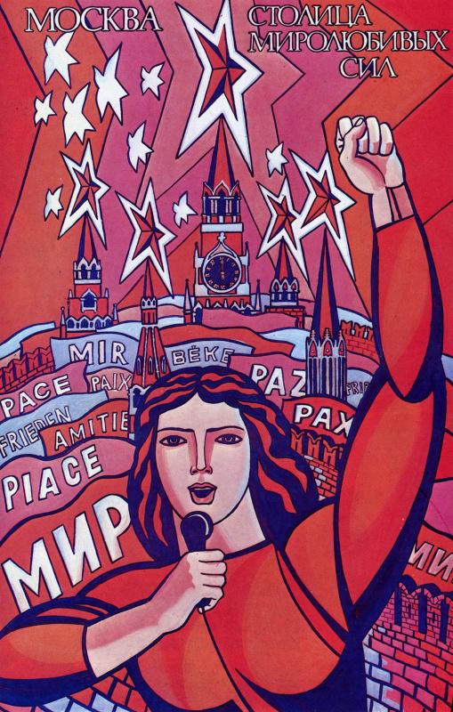 Леонид Михайлович Непомнящий. Москва - столица миролюбивых сил!