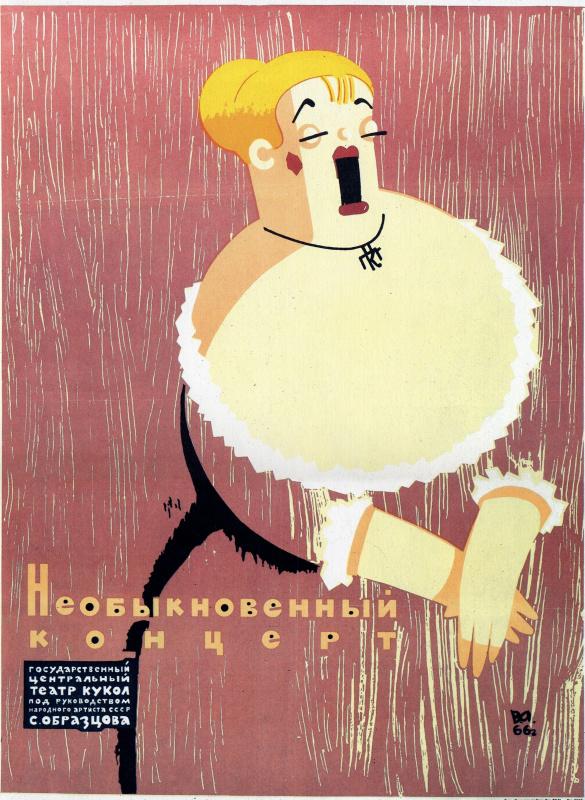 Валентин Валентинович Андриевич. Необыкновенный концерт. Государственный центральный театр кукол под руководством С. Образцова