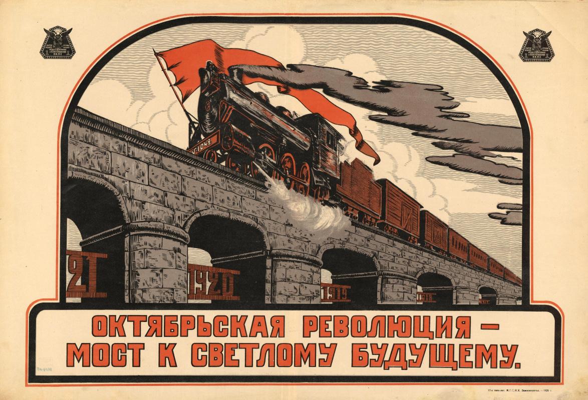 Unknown artist. The October revolution — a bridge to a brighter future