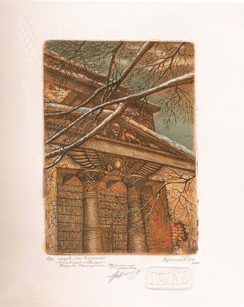 Igor Alexandrovich Chernyshov. Egyptian pavilion. Manor Golitsyn. Moscow, Kuzminki