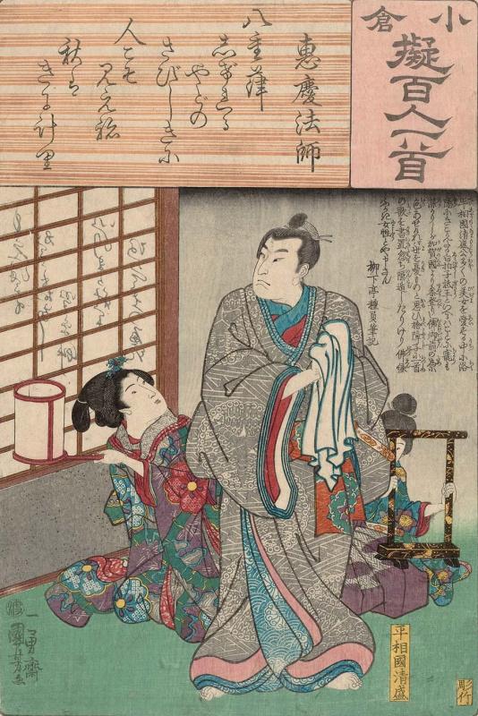 """Утагава Куниёси. Эко Хоси. Хэисококу Иемори. Серия-подражание """"Сто стихотворений ста поэтов"""""""
