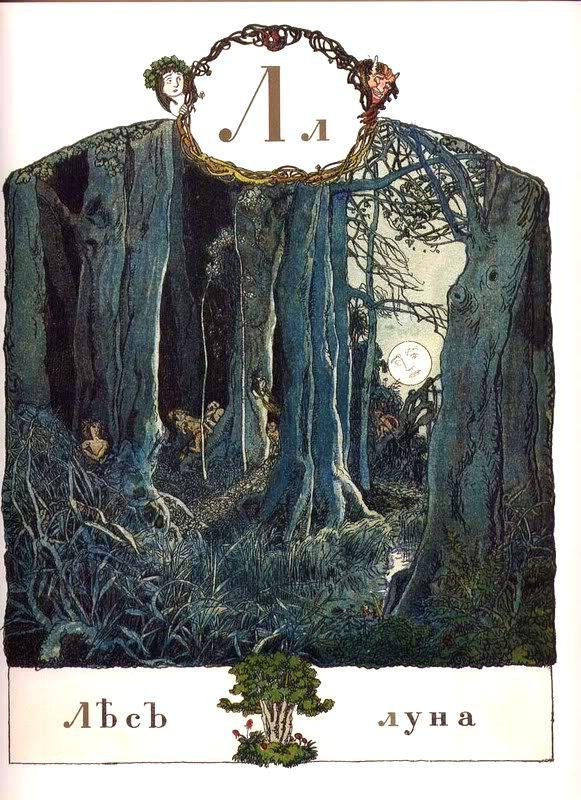 Alexander Nikolaevich Benoit. ABC. The forest-moon