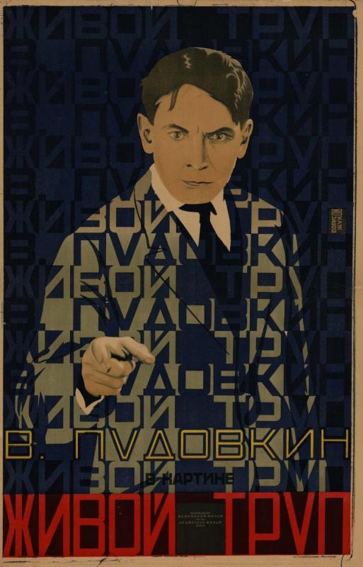 Григорий Ильич Борисов, Пётр Ильич Жуков. Живой труп