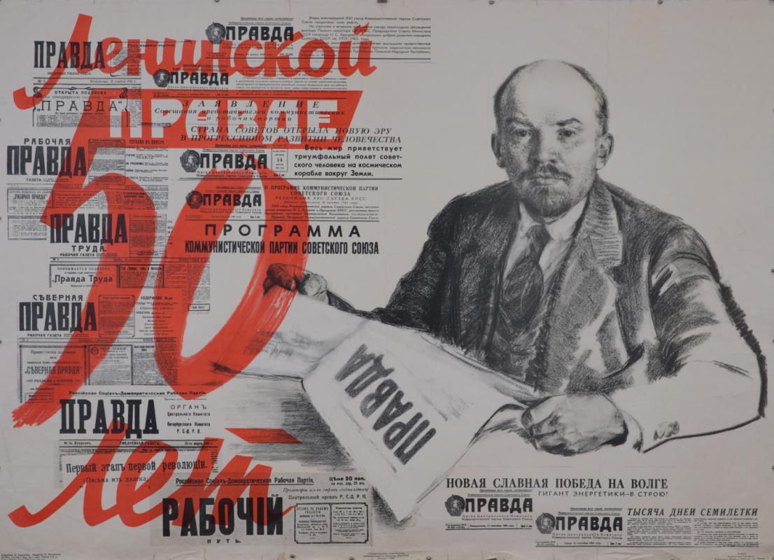 """И. Гринштейн. Ленинской """"Правде"""" 50 лет"""