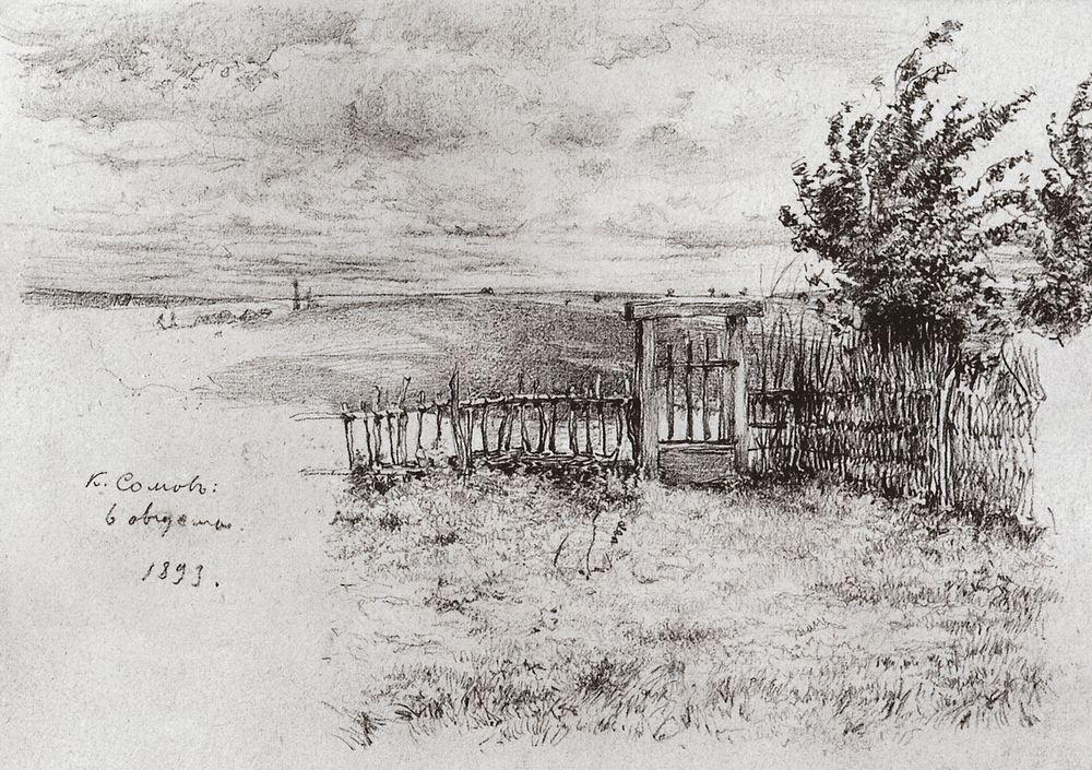 Константин Андреевич Сомов. Пейзаж с калиткой