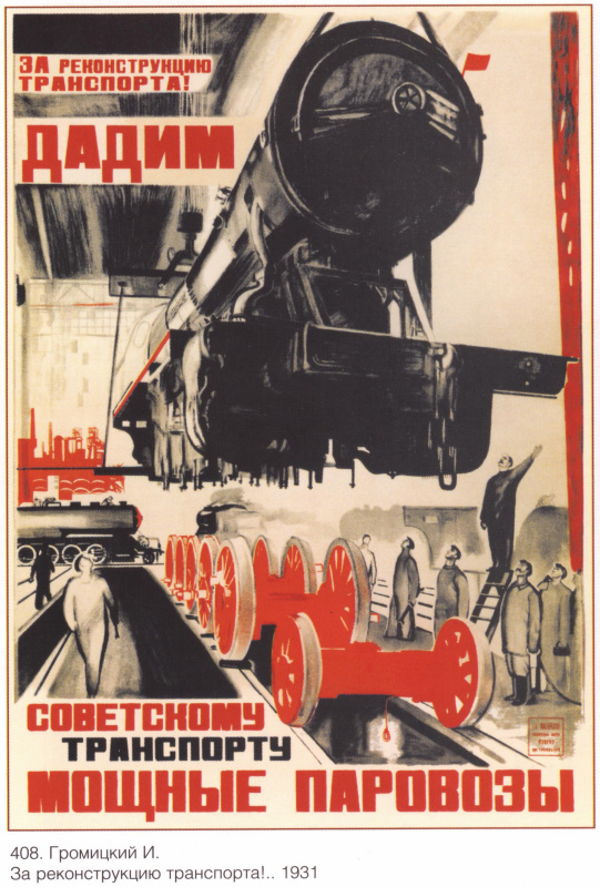 Posters USSR. For the reconstruction of transport